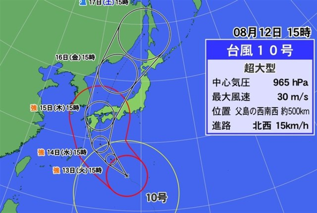 KAT-TUN,台風10号,中止,延期,順延