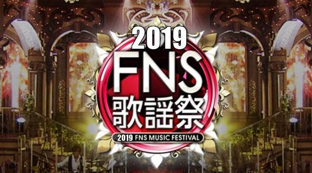 FNS歌謡祭,2019,当選倍率,当落結果,観覧募集,いつ,当選発表