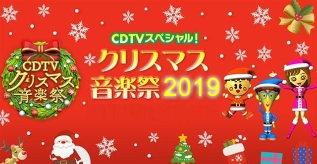 CDTVクリスマス音楽祭,観覧募集,応募方法,締め切り日