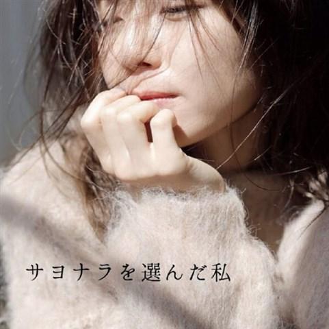 宇野実彩子,サヨナラを選んだ私,歌詞
